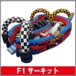 100_F1サーキット