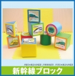 086_shinkansen_block_sn