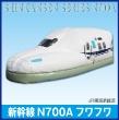 077_新幹線N700Aフワフワ