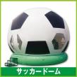 120_サッカードームふわふわ