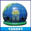 069_宇宙船地球号