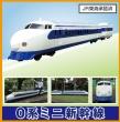 083_0_shinkansen_sn