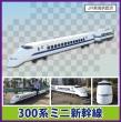 082_300_shinkansen_sn