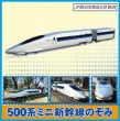 081_500_shinkansen_sn