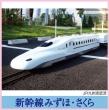 096_新幹線みずほさくら