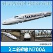 089_ミニ新幹線N700A