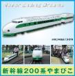085_新幹線200系やまびこ