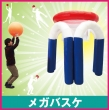 121_mega_basketball_sn