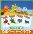 155_dinosaur_papercraft_sn