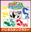 133_panda_stamp_sn