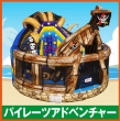 156_pirateadventure_sn