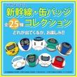 164_shinkansen_badges_sn