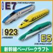168_shinkansen_papercraft_sn