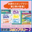 145_shinkansen_stamp2_sn