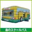 117_森のスクールバス