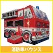 092_消防車バウンス