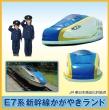 245_E7系新幹線かがやきランド