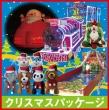 255_クリスマスパッケージ
