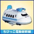 091_ちびっこ電動新幹線