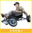 096_トライカー