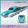 081_H5系北海道新幹線はやぶさロードトレイン