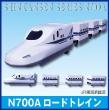 084_新幹線N700Aロードトレイン