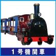 095_1号機関車