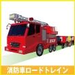 090_消防車ロードトレイン