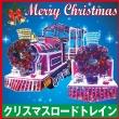 088_クリスマスロードトレイン