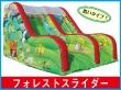 087_フォレストスライダー