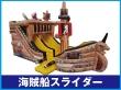 095_海賊船スライダー