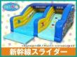 076_shinkansen_slider_sn