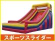 097_スポーツスライダー