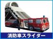 098_消防車スライダー
