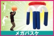 079_mega_basketball2_sn