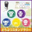 090_animal_stamp_sn