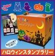 098_halloween_stamp_sn
