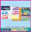 100_shinkansen_stamp_sn