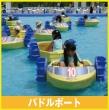 101_パドルボート