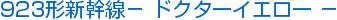 923形新幹線- ドクターイエロー -