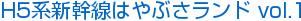H5系新幹線はやぶさランド vol.1