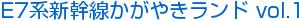 E7系新幹線かがやきランド vol.1