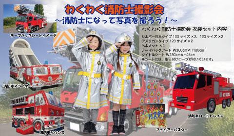 消防士撮影会_web