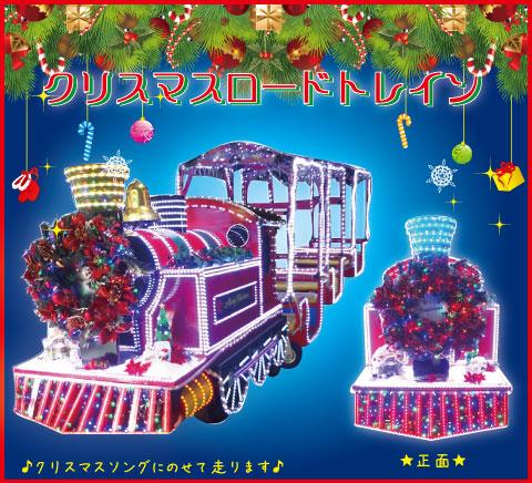 クリスマスロードトレインWEB