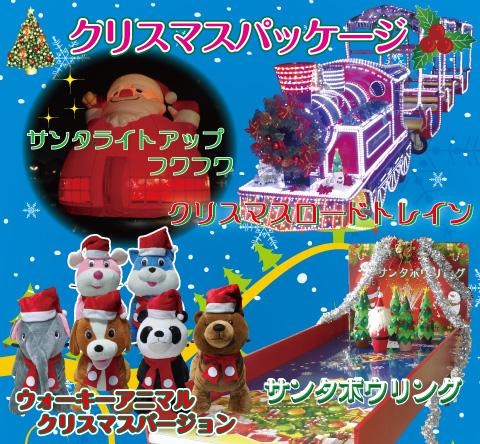 クリスマスパッケージvol1_web