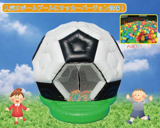 サッカーボールプールWEB
