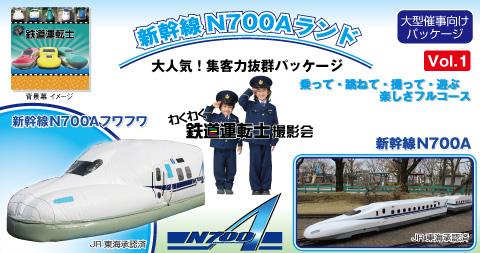 新幹線N700Aランド1WEB