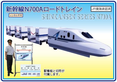 N700Aロードトレイン_WEB資料