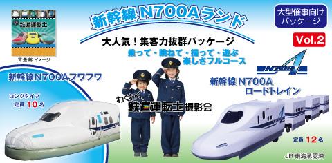 新幹線N700Aランド2WEB