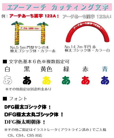 カッティング文字WEB